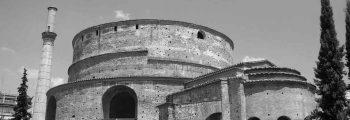 Rotonda de Sant Jordi, Salònica, Grècia (1953)